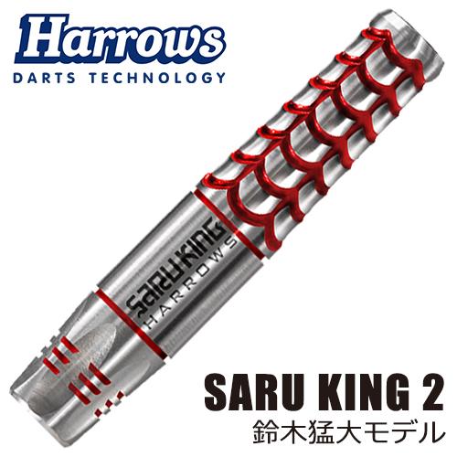 バレル Harrows(ハローズ) SARU KING 2 鈴木猛大モデル(メール便OK/10トリ)