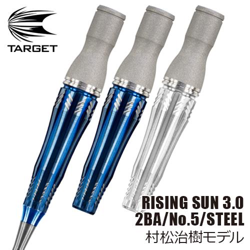 ダーツ バレル TARGET ターゲット RISING SUN 3.0 村松 治樹 ライジングサン (メール便OK/10トリ)
