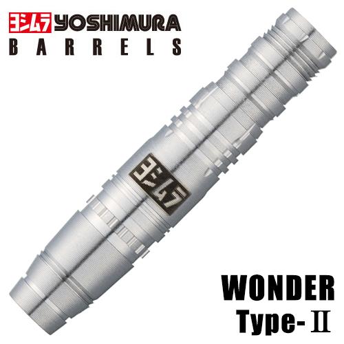 ダーツバレル ヨシムラバレルズ WONDER Type-2 (メール便不可)