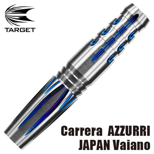 ダーツ バレル TARGET Carrera AZZURRI JAPAN Vaiano(メール便OK/9トリ)