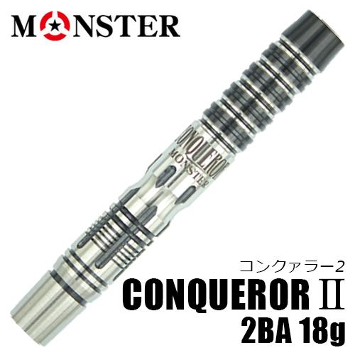 ダーツ バレル MONSTER CONQUEROR II 2BA コンクァラー2(メール便OK/10トリ)