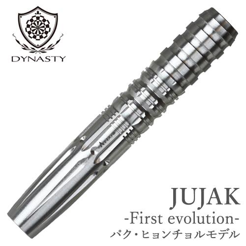 ダーツ バレル DYNASTY JUJAK-First evolution- (メール便OK/10トリ)