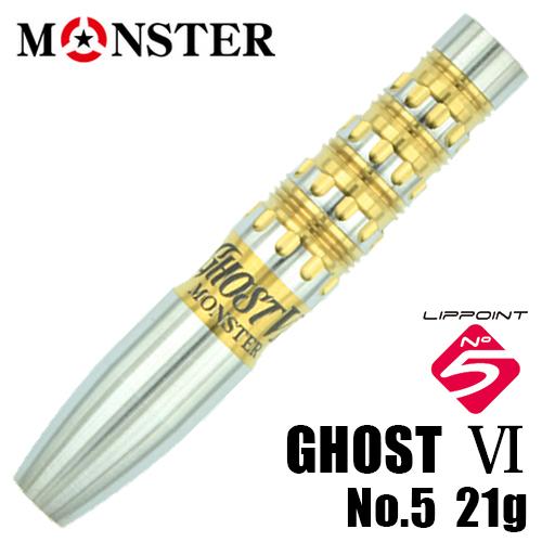 ダーツ バレル MONSTER GHOST VI ゴースト6 座波常輝モデル No.5(メール便OK/10トリ)