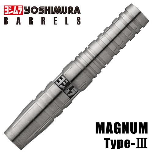 ダーツ バレル ヨシムラバレルズ MAGNUM Type-3 (メール便不可)