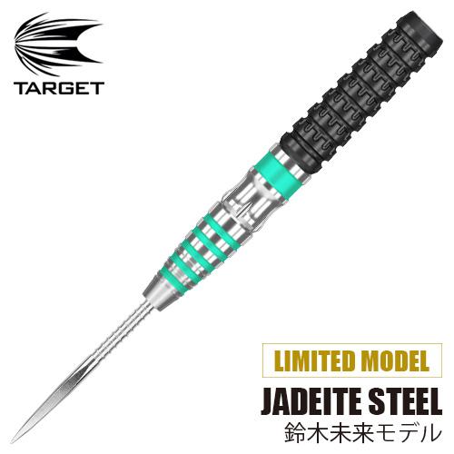 ダーツ バレル TARGET JADEITE STEEL 鈴木未来 ターゲット 数量限定モデル (メール便OK/10トリ)