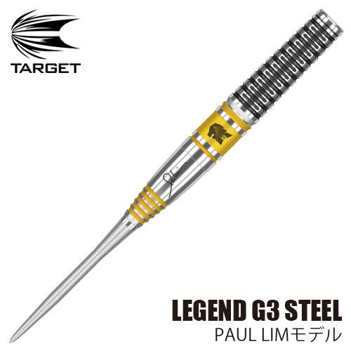 ダーツ バレル TARGET THE LEGEND GEN-3 STEEL ターゲット レジェンド 3 ポール・リム ハード ステール (メール便OK/10トリ)