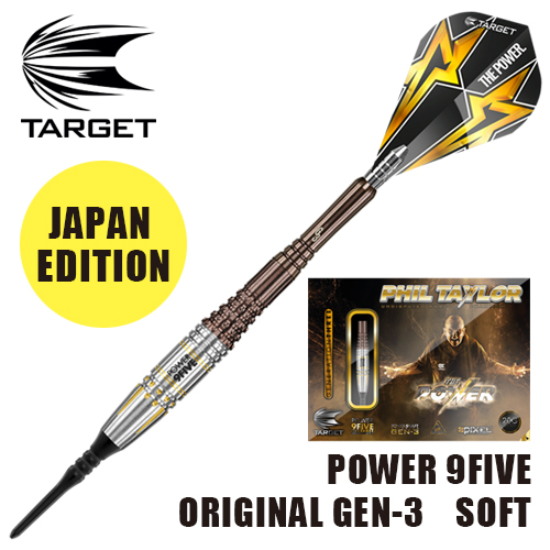 ダーツ バレル TARGET POWER 9FIVE ORIGINAL GEN-3 SOFT TIP JAPAN EDITION (メール便OK/9トリ)