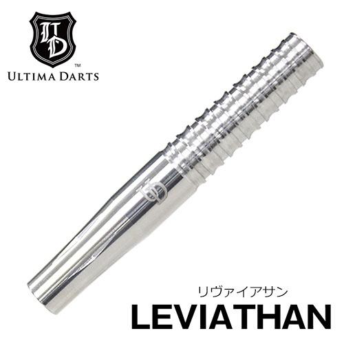 ダーツ バレル ULTIMA DARTS LEVIATHAN リヴァイアサン 2BA (メール便OK/10トリ)