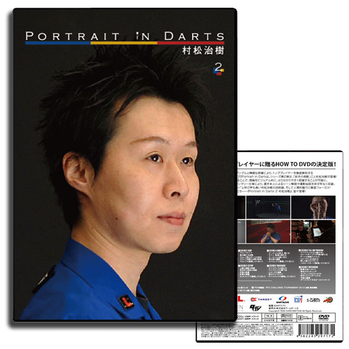 다트 DVD PORTRAIT IN DARTS 村松 治樹 (DVD) (포스트 편 OK/20 공)