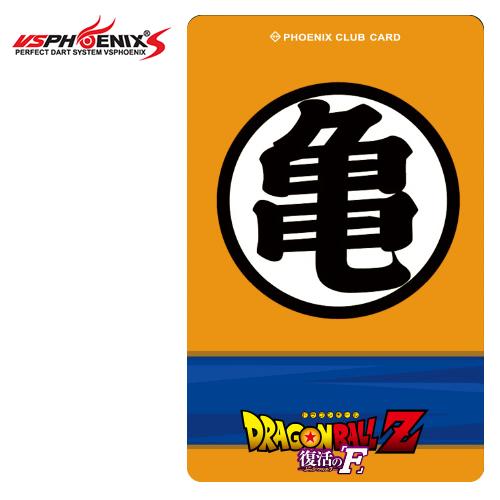 다트 피닉스 카드 드래곤볼 Z부활의 F 2 (/3새)
