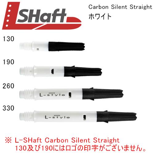 Lシャフト 秀逸 ダーツ Carbon カーボン Silent 2トリ ホワイト メール便OK 春の新作シューズ満載 Straight