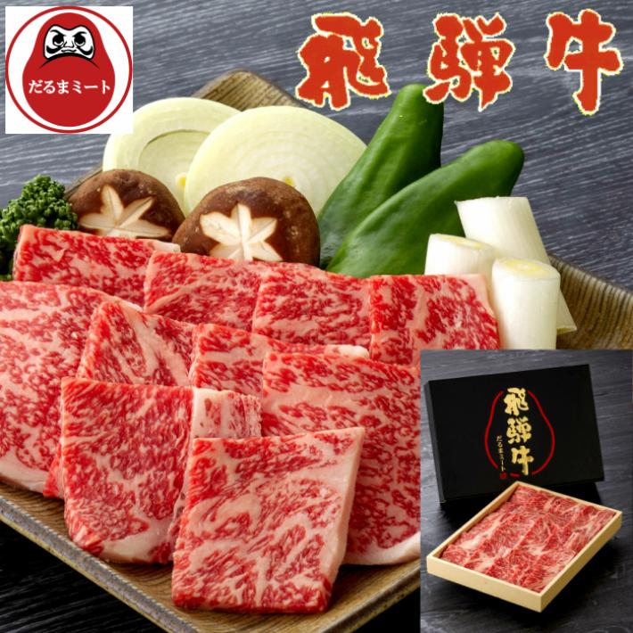 【送料無料】5等級飛騨牛 ロース 焼肉1kg/化粧箱入/ギフト/御中元/お歳暮