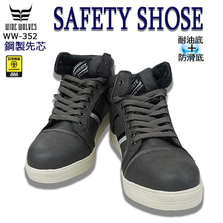 安全靴 ハイカット スニーカータイプ ハイカット安全靴 耐油性 耐滑性 おたふくセーフティーシューズ メンズ靴 スニーカー デザイン性重視 ww352h