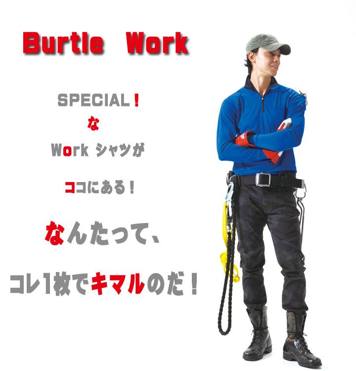 バートル BURTLE ポロシャツ 413 長袖ハーフジップシャツ ジップアップシャツ 長袖ポロシャツ 吸汗速乾素材 涼しい・清涼感・爽やか