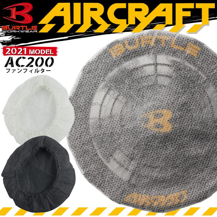即日発送 ホコリなどの異物の吸い込みを抑える バートル エアークラフト専用 賜物 ファンフィルター カバー 30枚入り 安全 AC200 空調服