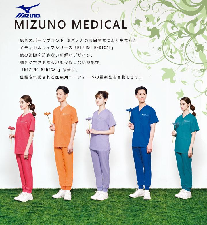 MIZUNO ミズノ ジャケット MZ-0131 メンズ 医師 医療用 白衣 ドクター 制菌 男性用 チトセ