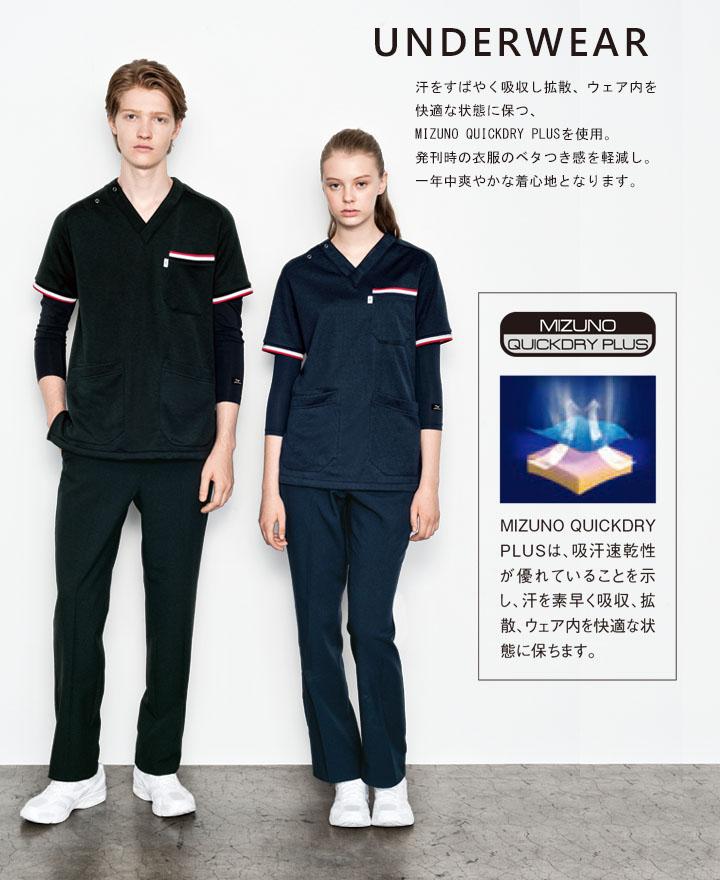 【即日発送】MIZUNO ミズノ アンダーウェア インナーシャツ MZ-0135 メンズ 医療用 インナーウェア 吸汗速乾 ストレッチ スポーツ ドライ 男性用 オールシーズン