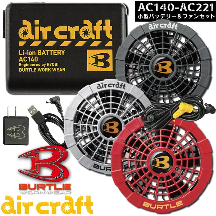 【即日発送】バートル エアークラフト 小型バッテリー&ファンセット リチウムイオン小型バッテリー AC140 限定ファンユニット AC221 空調服 熱中症対策 作業服 作業着