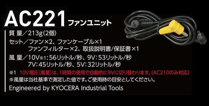 【即日発送】バートル エアークラフト ファンユニットセット AC221 限定メタリックカラー 空調服 熱中症対策 作業服 作業着