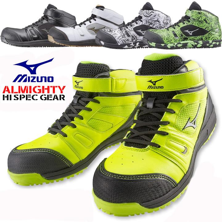 【即日発送】MIZUNO ミズノ 安全靴 C1GA1602 ALMIGHTY ミッドカットタイプ おしゃれ かっこいい スポーツ系 スニーカータイプ セーフティーシューズ