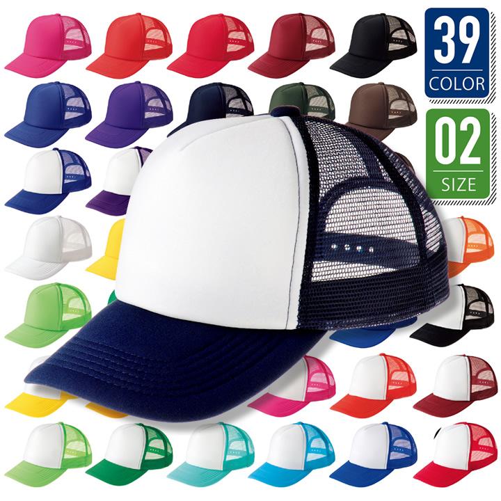 豊富なカラーがうれしい39色展開 7日間限定10%クーポン メッシュキャップ トムスブランド 00700-evm 帽子 全39色 レディース シンプル 1-156 在庫あり 付与 メンズ スポーツ イベント