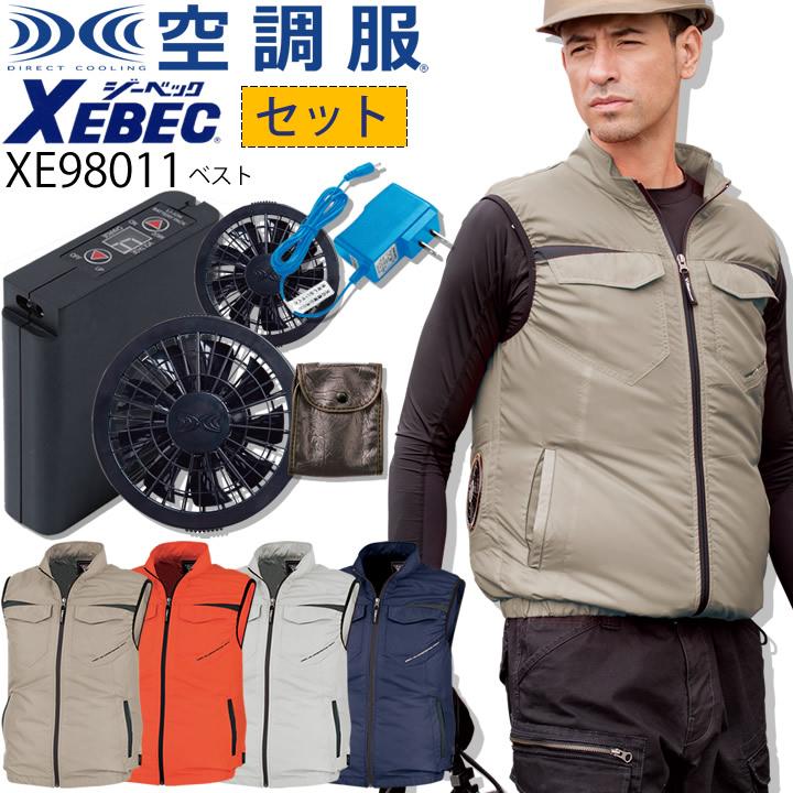 【即日発送】空調服 ベスト セット ベスト XE98011 ファン バッテリーセット 袖口シャーリング 熱中症対策 作業服 作業着 XEBEC【空調服 ジーベック】