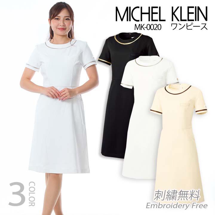高いウエストラインで足長効果のあるワンピースは、柔らかな色合いとシルエットで、優しさと信頼感を醸しだします。 ワンピース 白衣 MICHEL KLEIN ミッシェルクラン ナース服 MK-0020 半袖 ストレッチ 透け防止 女性 レディース チトセ エステ服 メディカルウェア 医師 医療用白衣 術衣