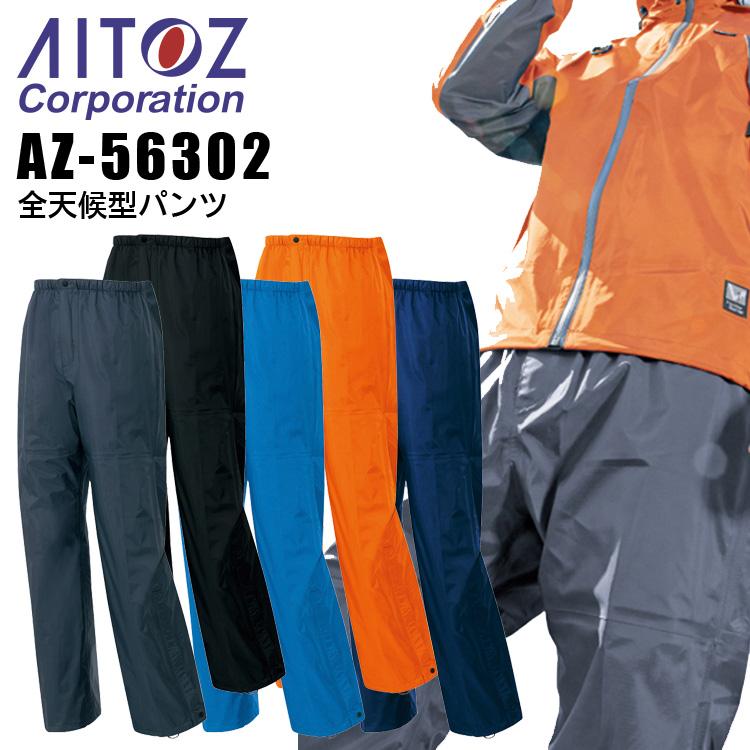 全天候型パンツ レインウェア レインパンツ アイトス AZ-56302 スーパーセール期間限定 合羽 ズボン 安心と信頼 メンズ アウトドア AITOZ 作業着 作業服