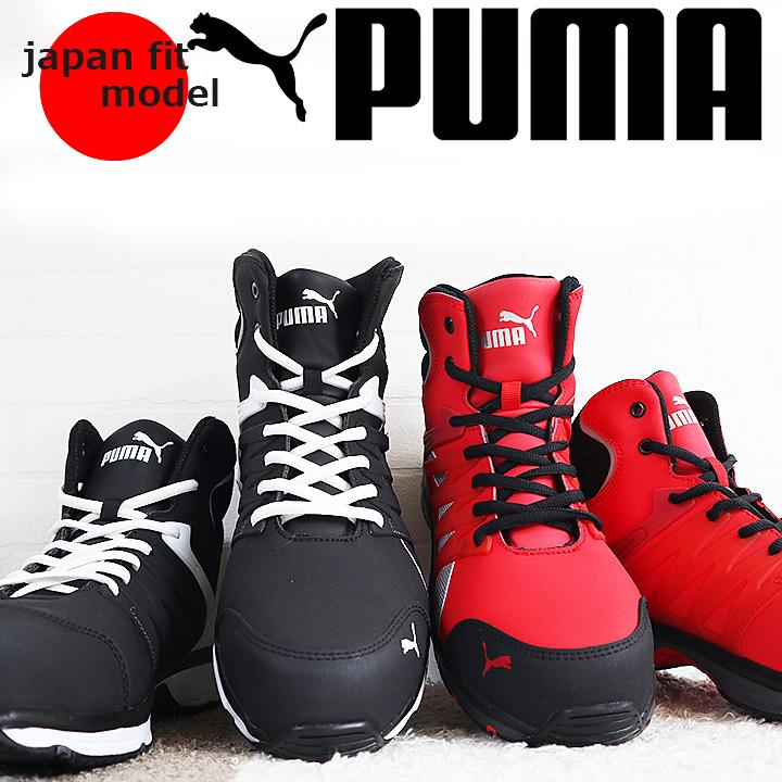 【あす楽】安全靴 プーマ ヴェロシティ2.0 ブラック レッド 衝撃吸収 ミッドカット 紐タイプ 63.341.0 JSAA規格A種 PUMA VELOCITY スニーカー ハイカット【送料無料】