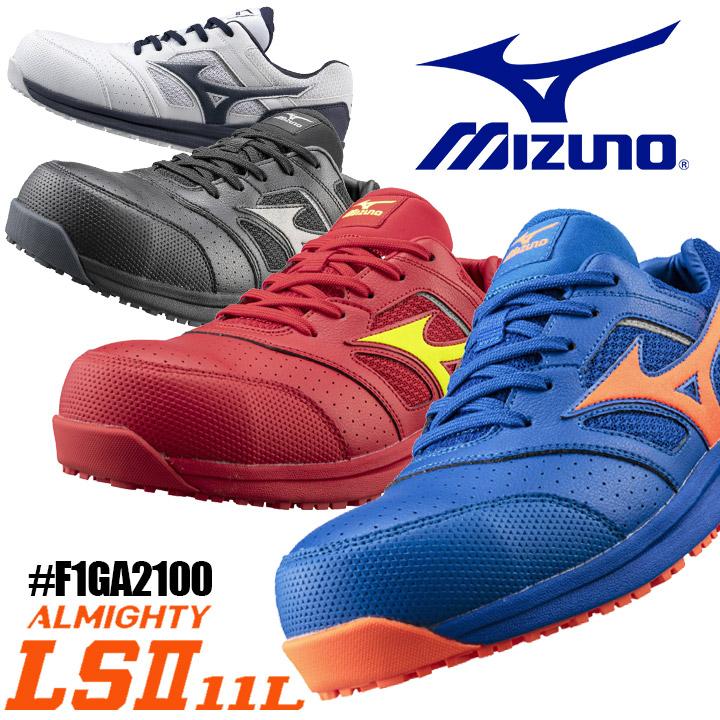 ミズノのスポーツテクノロジーがワークシューズを進化させた 軽さ 優れたクッション性で快適なはき心地を実現 定番から日本未入荷 安全靴 ミズノ ローカット F1GA2100 オールマイティ LS II 11L スニーカータイプ クッション性 おしゃれ セーフティーシューズ 作業靴 かっこいい スポーツ系 格安SALEスタート 軽量 耐油性 耐滑性 MIZUNO