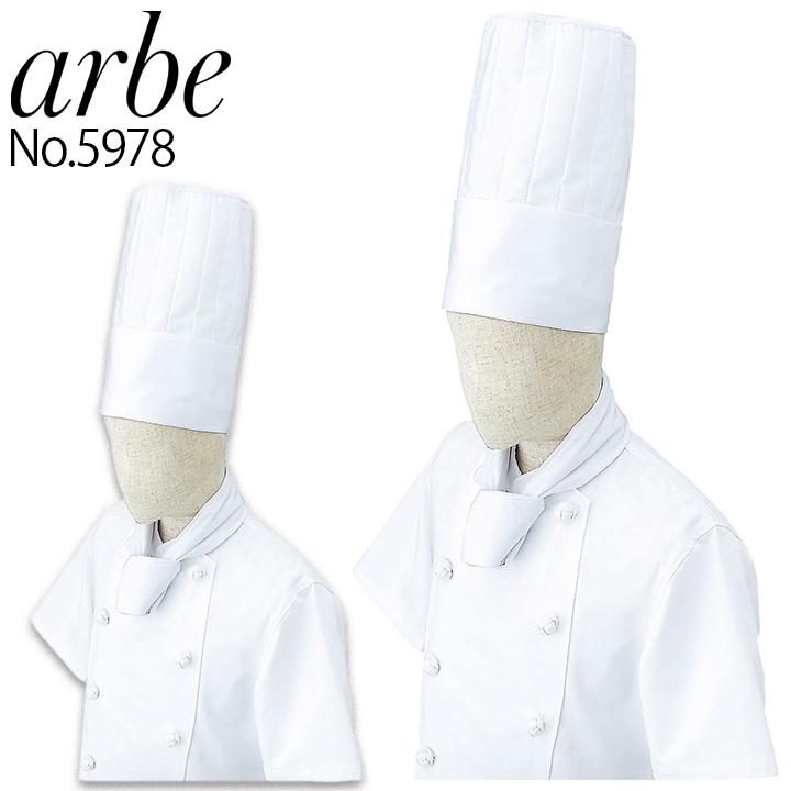 天メッシュで蒸れにくい 定番の厨房用コック帽 コック帽 新発売 arbe アルベ No5978 飲食店 キッチン チトセ 制服 サービス業 ユニフォーム 厨房 日本限定