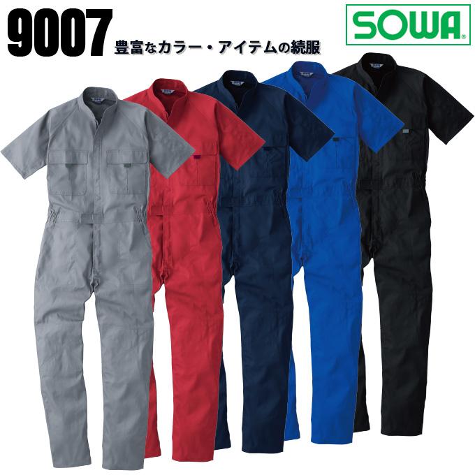 刺繍無料 豊富なカラーの半袖つなぎ服 7日間限定10%クーポン SOWA 桑和 9007 半袖つなぎ 春夏素材 作業服 日本製 新着 おしゃれ つなぎ 作業着 イベントつなぎ つなぎ服 ツナギ 9000シリーズ チームつなぎ