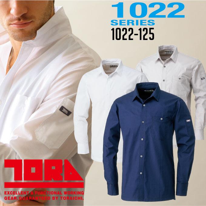 寅壱 トライチ ワークシャツ M-3L コットン 綿100% 吸汗性 1022シリーズ 1022-125