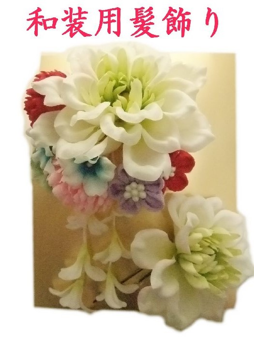 髪飾り 成人式 卒業式 花 白 ドレス 和風 2点セット 新品 ac265