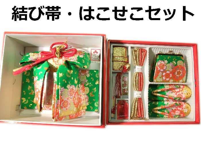 【送料無料】七五三 結び帯 箱せこセット 草履バッグ 大サイズ 新品 g7268