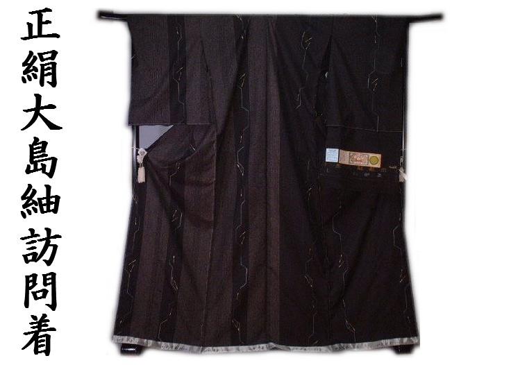 【送料無料】逸品 お仕立て付き正絹大島紬訪問着 粋な黒地蘇州刺繍 ho145