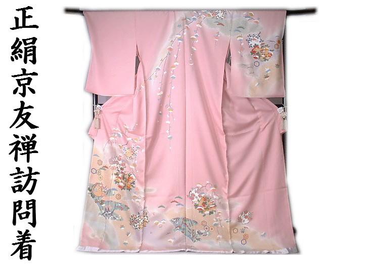 【送料無料】逸品 お仕立て付き正絹訪問着 上品なピンク地の友禅古典柄 ho066