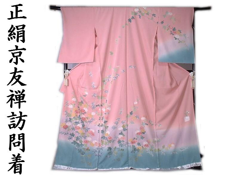 【送料無料】逸品 お仕立て付き正絹訪問着 ピンク地のぼかし染菊尽くし模様柄 ho065
