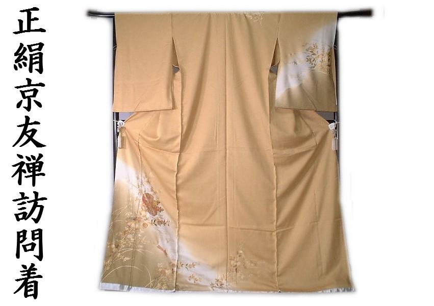 【送料無料】新品 お仕立て付き正絹京友禅訪問着 上品な金茶色地のぼかし貝桶花模様 ho002