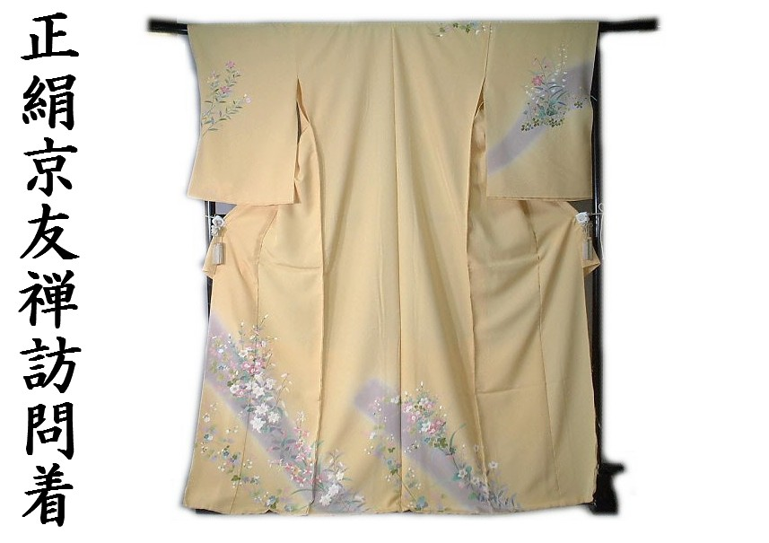 【送料無料】新品 お仕立て付き正絹京友禅訪問着 綺麗な黄色地の花尽くし柄 ho044