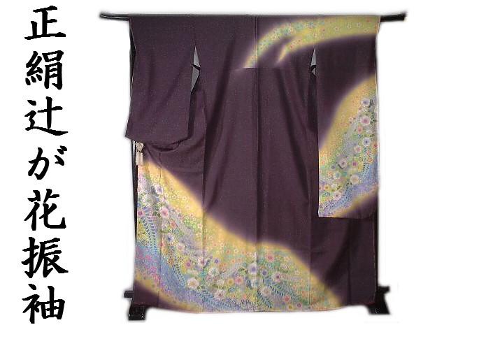 【送料無料】正絹新品振袖9点セット福袋 濃紫色地の辻が花文様柄 lf085set
