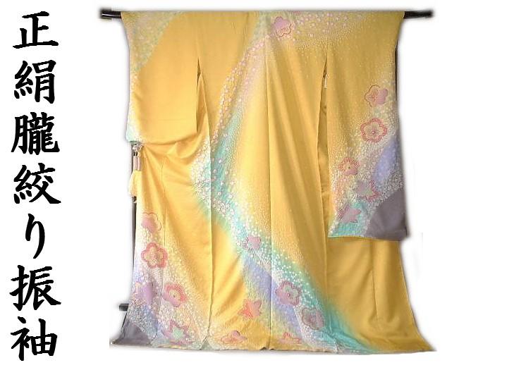 【送料無料】新品!正絹お仕立て付き振袖 黄色地の本朧染め hr024s