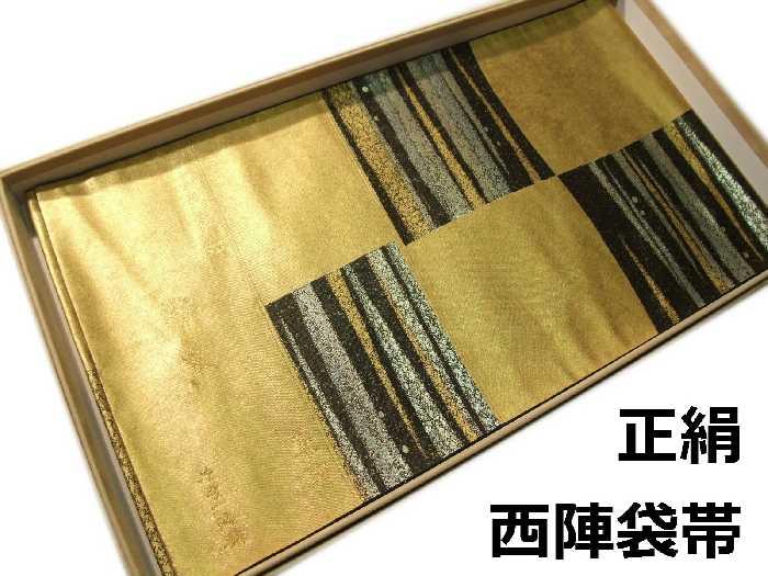 【送料無料】袋帯 正絹 西陣 瀞金錦 長嶋成織物謹製 新品 hu178