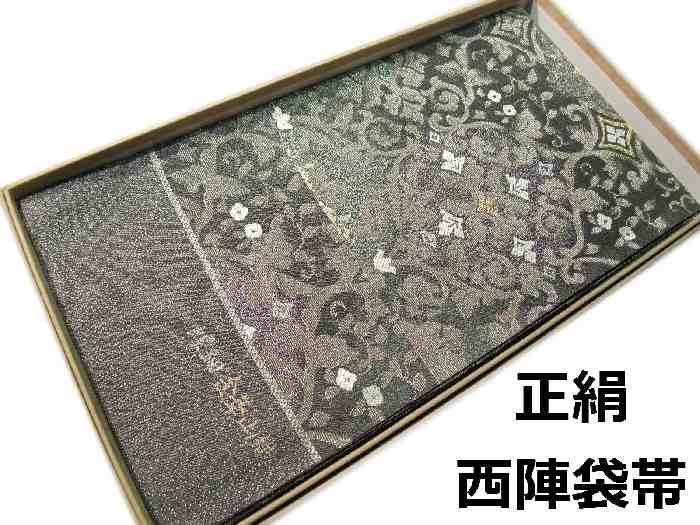 【送料無料】袋帯 正絹 西陣 螺鈿金華山織 有栖川織物 新品 hu523