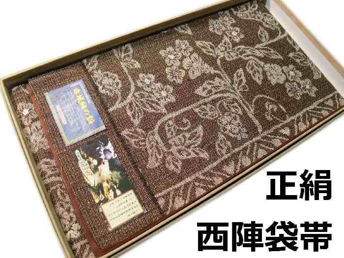 【送料無料】袋帯 正絹 西陣 素朴な赤城紬更紗花文様柄 新品 hu246