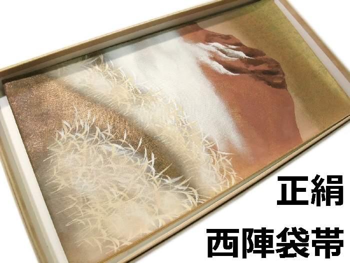 【送料無料】袋帯 正絹 西陣 本金引箔手加工山河模様 新品 hu165