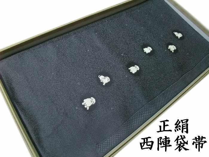 【送料無料】袋帯 正絹 西陣 おしゃれな地紋間道犬模様 新品 hu273