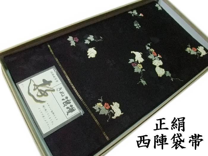 【送料無料】袋帯 正絹 西陣 岡分 かわいい草花に遊ぶ犬の柄 新品 hu215