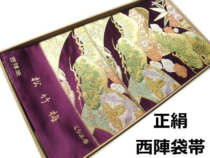 【送料無料】袋帯 正絹 西陣 となみ 紫と金色多色の豪華な松竹梅文様柄 新品 hu510