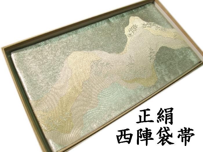 【送料無料】袋帯 正絹 西陣 上品な引箔道長取文様柄 となみ 新品 hu182